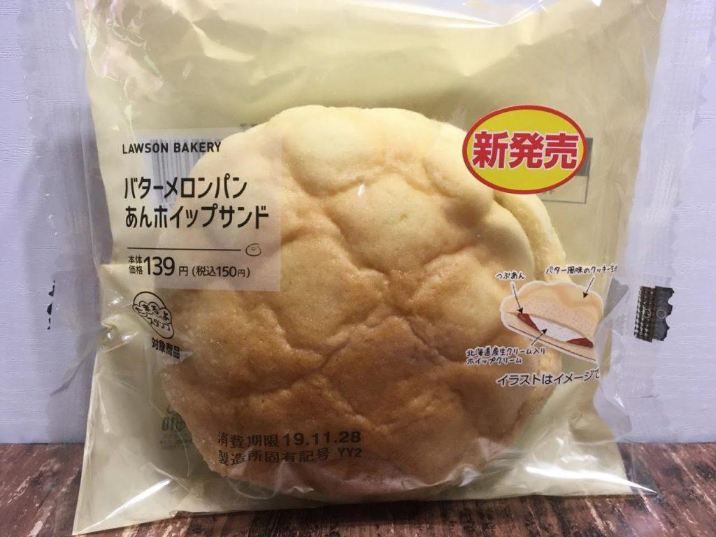 バターメロンパンあんホイップサンド