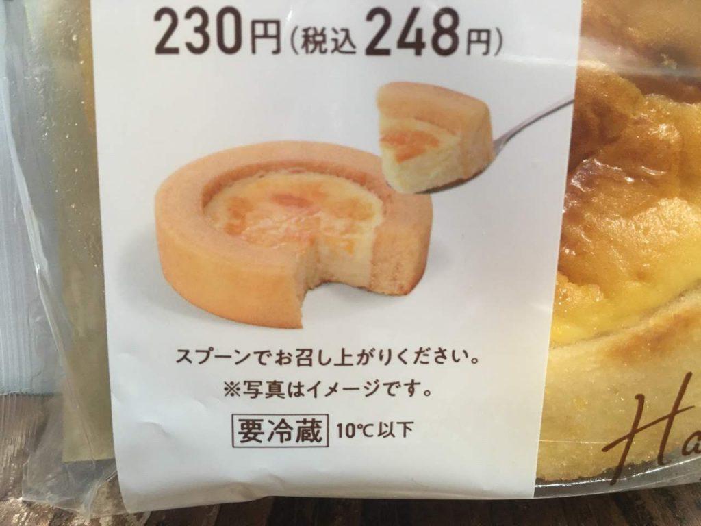 ベイクドチーズケーキバウム