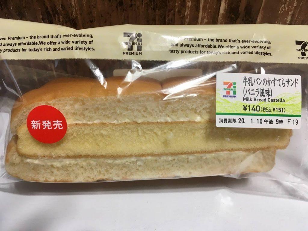牛乳パンのカステラサンド