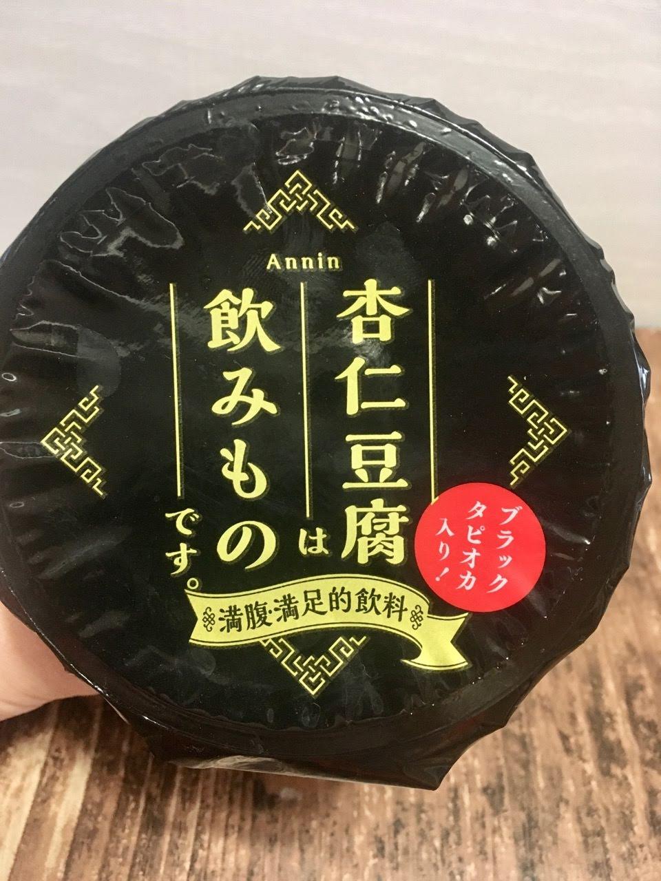 杏仁豆腐は飲み物です