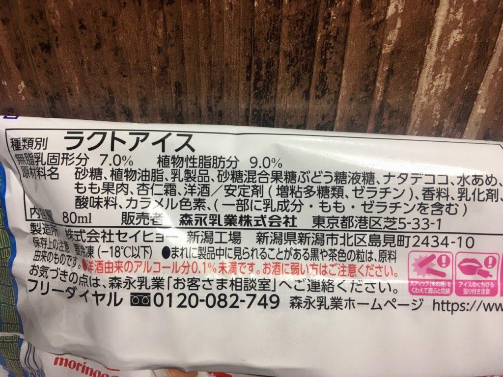 ナタデココin杏仁豆腐バー