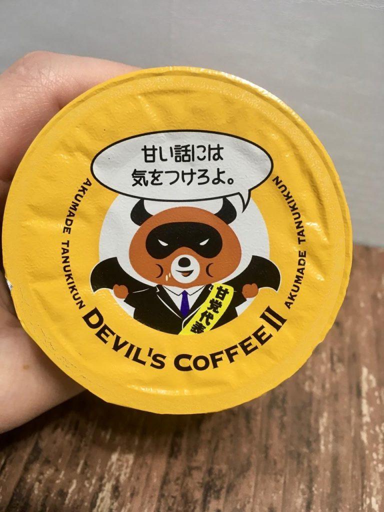 悪魔のコーヒー2